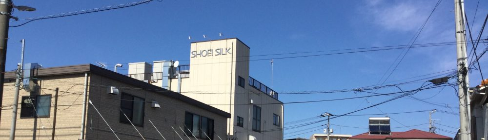 松栄シルク工場報 Shoeisilk Factory Report prepared by Sakurai